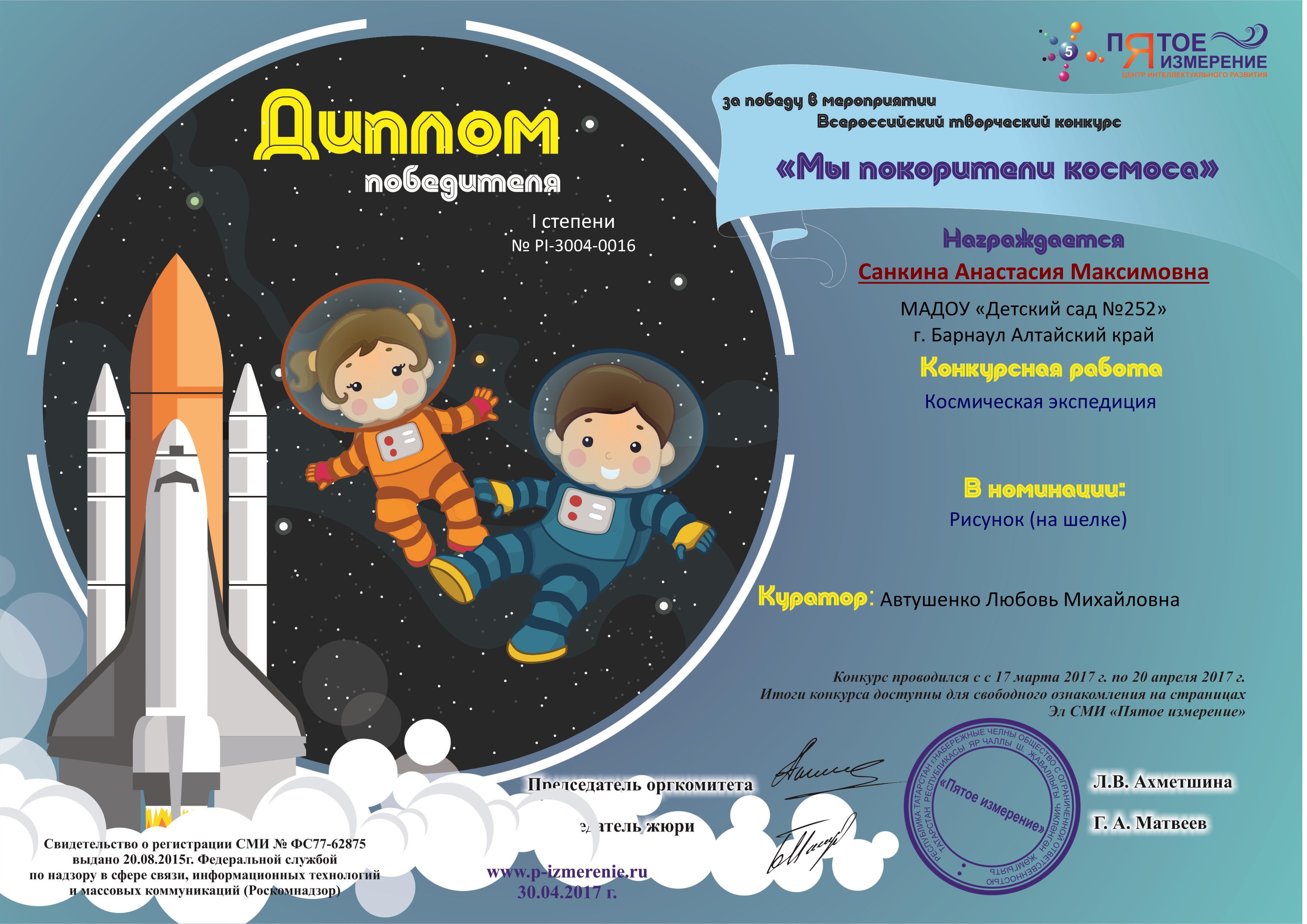 Конкурс мы дети космоса итоги
